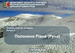 Полонина Рівна (Руна). Еколого-освітній альманах. Випуск 5