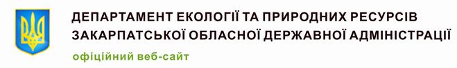 Департамент екології та природних ресурсів Закарпатської обласної державної адміністрації