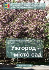 Ужгород — місто сад. Еколого-освітній альманах. Випуск 1