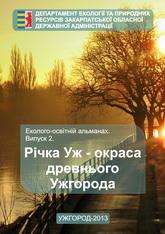 Річка Уж — окраса древнього Ужгорода. Еколого-освітній альманах. Випуск 2