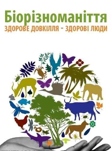 Картинки по запросу Міжнародний день біорізноманіття